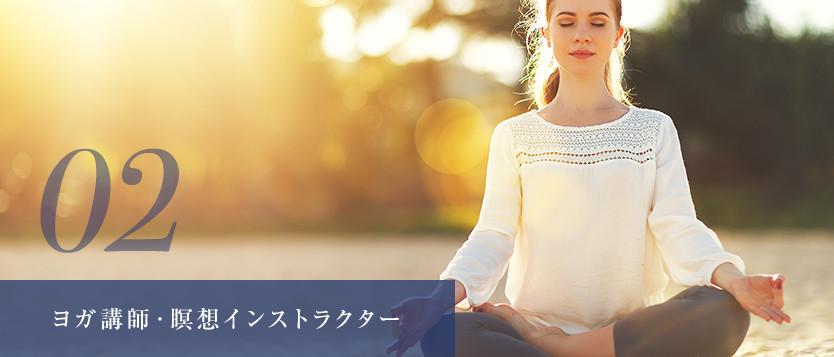 ヨガ講師・瞑想インストラクター