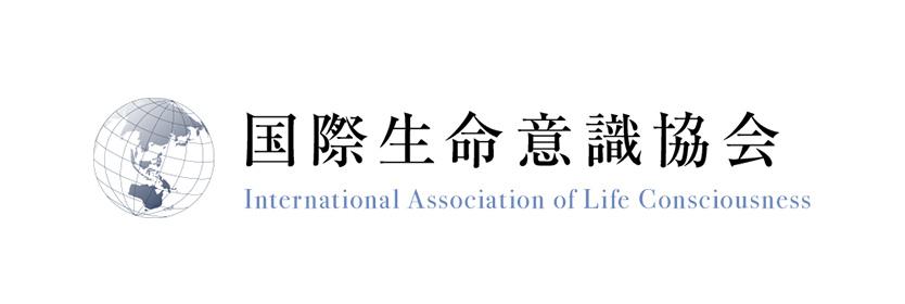 国際生命意識協会