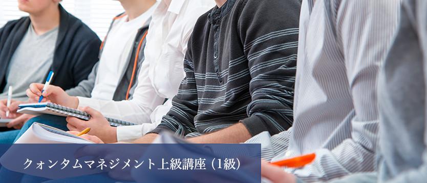 クォンタムマネジメント上級講座(1級)
