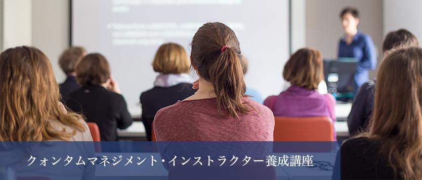 クォンタムマネジメント・インストラクター養成講座