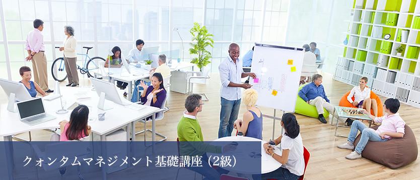 クォンタムマネジメント基礎講座(2級)